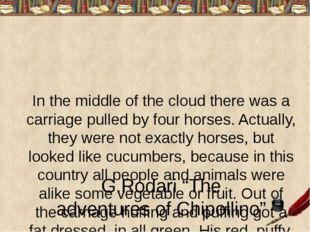 In the middle of the cloud there was a carriage pulled by four horses. Actua