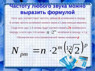 Ноте «до» соответствует частота, равная n колебаниям в секунду. В октаве част