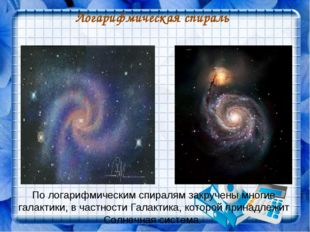 Логарифмическая спираль По логарифмическим спиралям закручены многие галактик