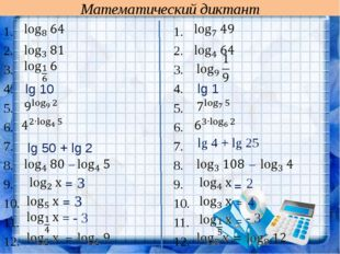 Математический диктант 1. 2. 3. 4. 5. 6. 7. 8. 9. 10. 11. 12. 1. 2. 3. 4. 5.