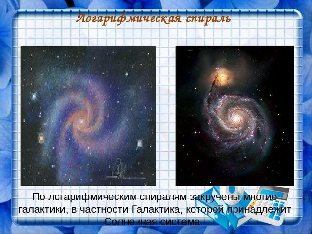Логарифмическая спираль По логарифмическим спиралям закручены многие галактик...