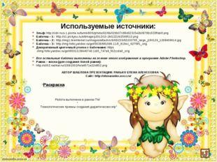 Используемые источники: Эльф: http://cdn-nus-1.pinme.ru/tumb/600//photo/02/6