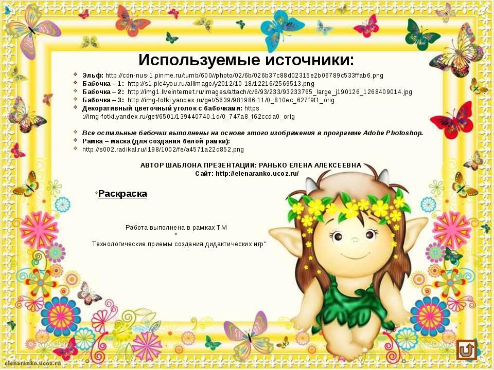 Используемые источники: Эльф: http://cdn-nus-1.pinme.ru/tumb/600//photo/02/6...
