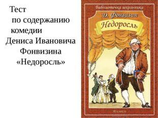 Тест по содержанию комедии Дениса Ивановича Фонвизина «Недоросль»