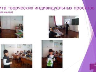 Защита творческих индивидуальных проектов (начальная школа) ОС «ШКОЛА 2100»