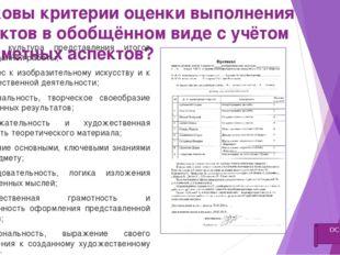 - Каковы критерии оценки выполнения проектов в обобщённом виде с учётом предм