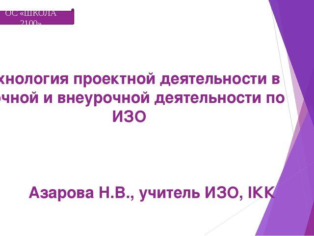 Технология проектной деятельности в урочной и внеурочной деятельности по ИЗО...