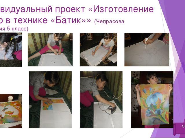 Индивидуальный проект «Изготовление панно в технике «Батик»» (Чепрасова Анаст...