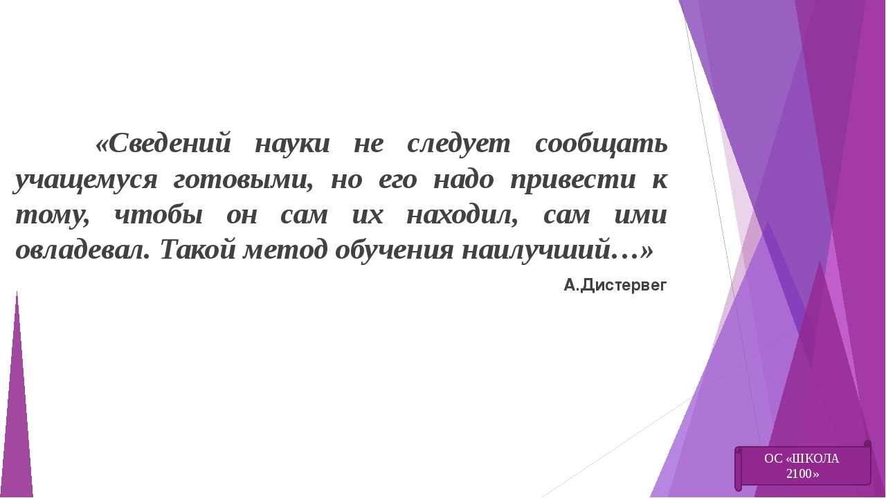 «Сведений науки не следует сообщать учащемуся готовыми, но его надо привести...