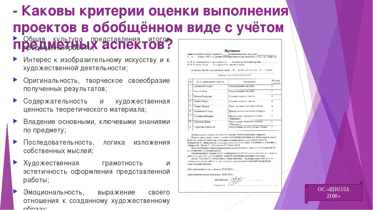 - Каковы критерии оценки выполнения проектов в обобщённом виде с учётом предм...