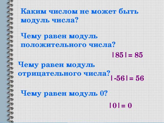 Каким числом не может быть модуль числа? Чему равен модуль положительного чис...
