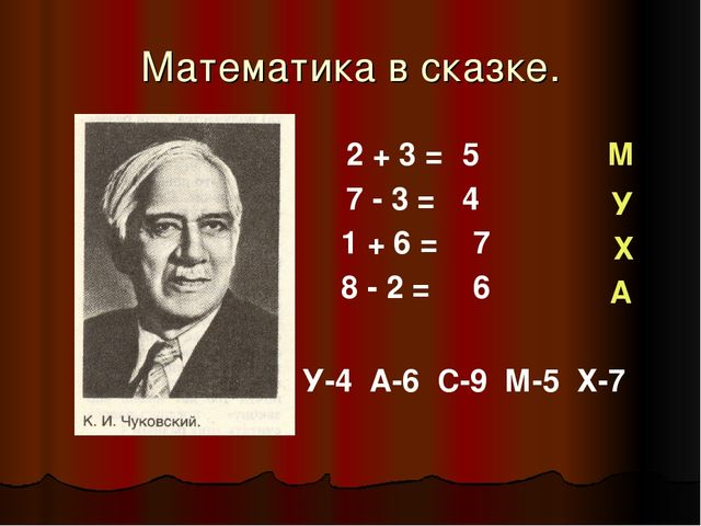 Математика в сказке. 2 + 3 = 7 - 3 = 1 + 6 = 8 - 2 = 5 4 7 6 У-4 А-6 С-9 М-5...