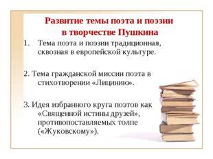 Развитие темы поэта и поэзии в творчестве Пушкина Тема поэта и поэзии традици
