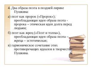 4. Два образа поэта в поздней лирике Пушкина: а) поэт как пророк («Пророк»);