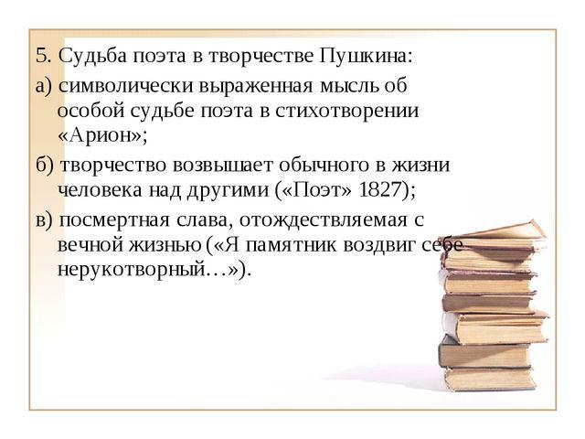 5. Судьба поэта в творчестве Пушкина: а) символически выраженная мысль об осо...