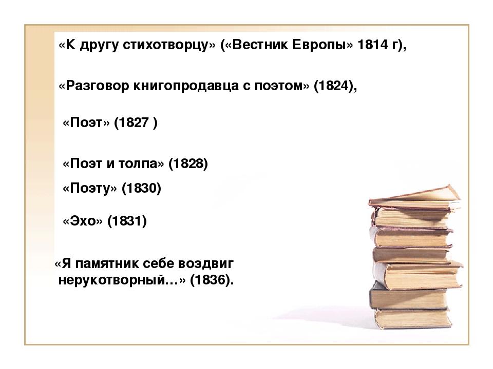 «Эхо» (1831) «Я памятник себе воздвиг нерукотворный…» (1836). «К другу стихо...