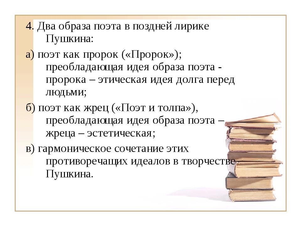 4. Два образа поэта в поздней лирике Пушкина: а) поэт как пророк («Пророк»);...