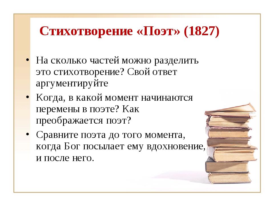 Стихотворение «Поэт» (1827) На сколько частей можно разделить это стихотворен...