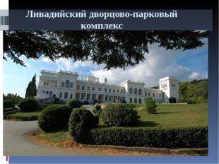 Ливадийский дворцово-парковый комплекс