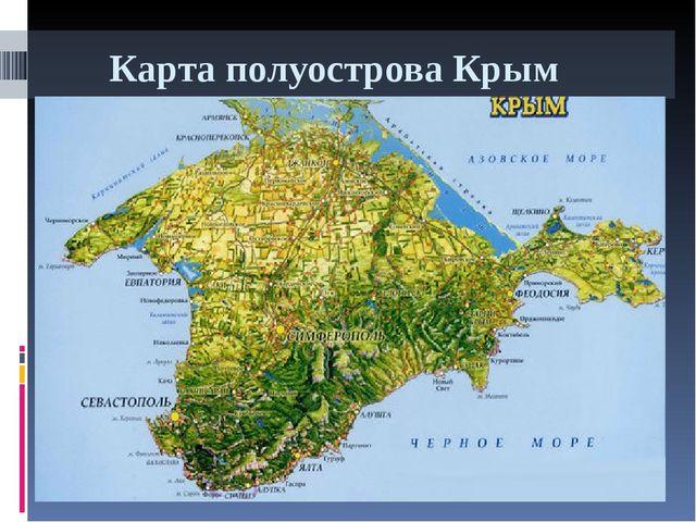 Карта полуострова Крым