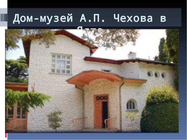 Дом-музей А.П. Чехова в Ялте