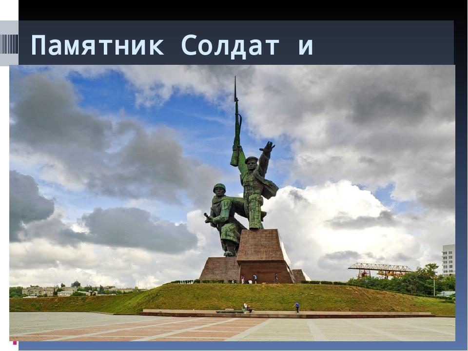 Памятник Солдат и Матрос