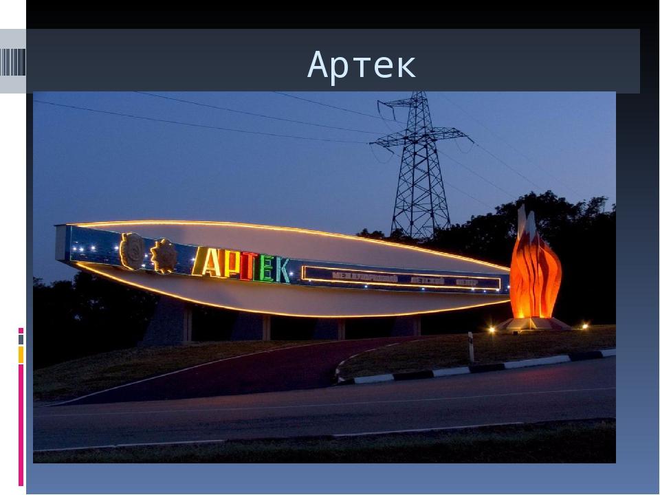 Артек