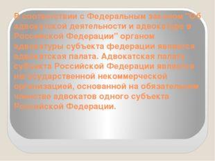 """В соответствии с Федеральным законом """"Об адвокатской деятельности и адвокатур"""