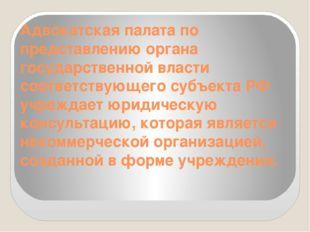Адвокатская палата по представлению органа государственной власти соответству