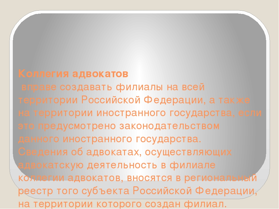 Коллегия адвокатов вправе создавать филиалы на всей территории Российской Фе...
