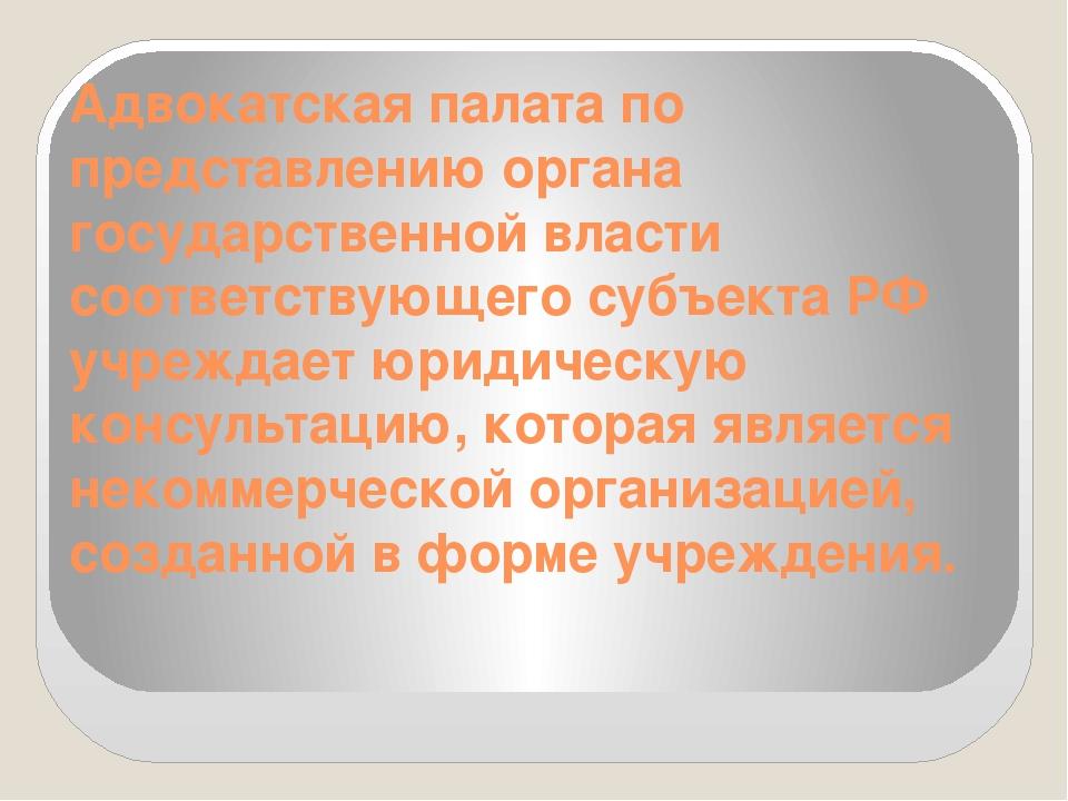 Адвокатская палата по представлению органа государственной власти соответству...