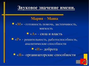 Звуковое значение имени. Мария – Маша «М» - готовность помочь, застенчивость