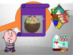 КГОАУ НПО «ПУ № 21» Презентация «Торт бисквитно-кремовый» учащейся группы №