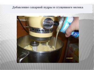Добавление сахарной пудры и сгущенного молока