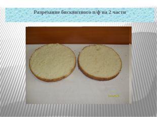 Разрезание бисквитного п/ф на 2 части