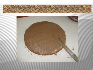 Смазывание пласта сливочно-шоколадным кремом