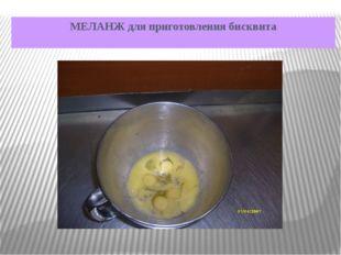 МЕЛАНЖ для приготовления бисквита