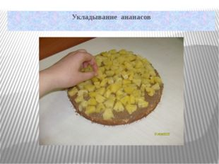 Укладывание ананасов