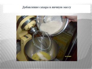 Добавление сахара в яичную массу