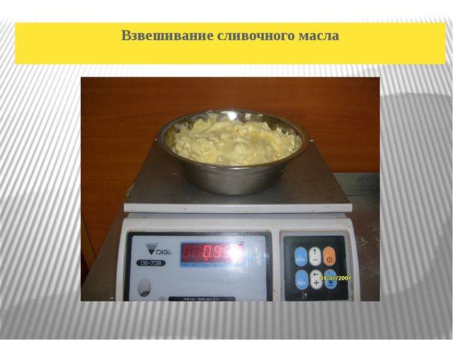 Взвешивание сливочного масла