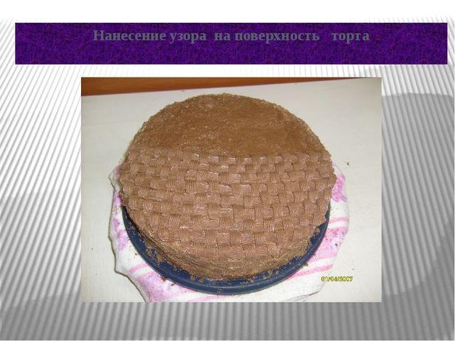 Нанесение узора на поверхность торта