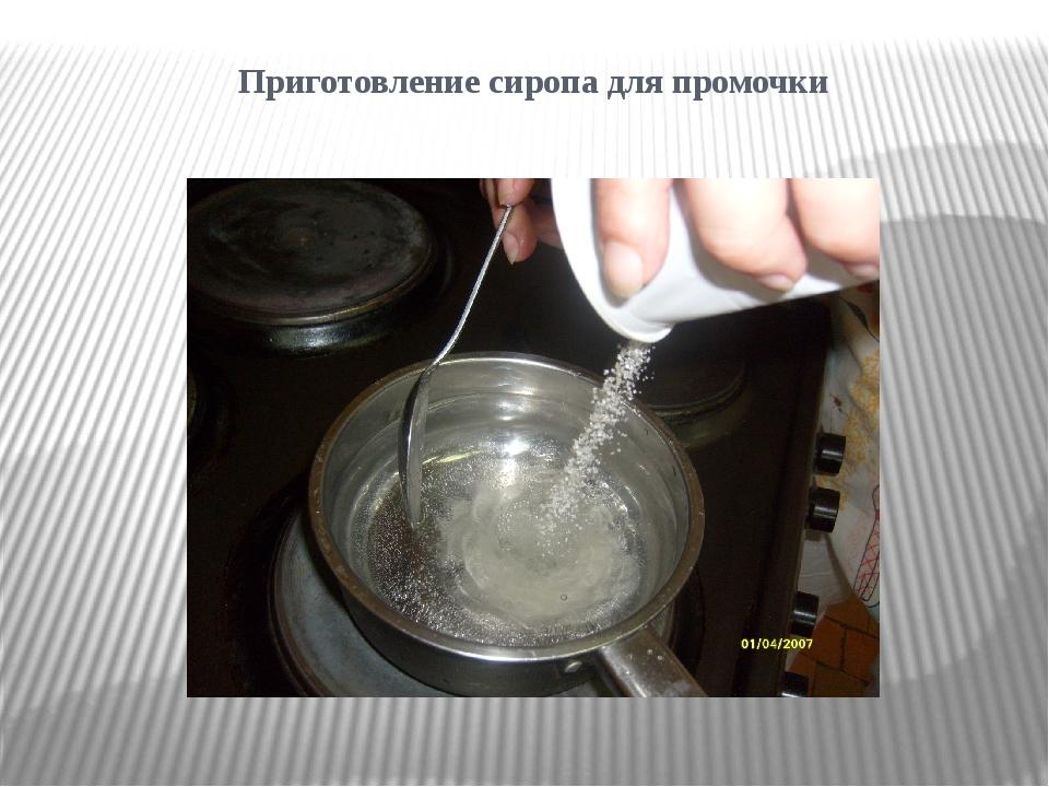 Приготовление сиропа для промочки