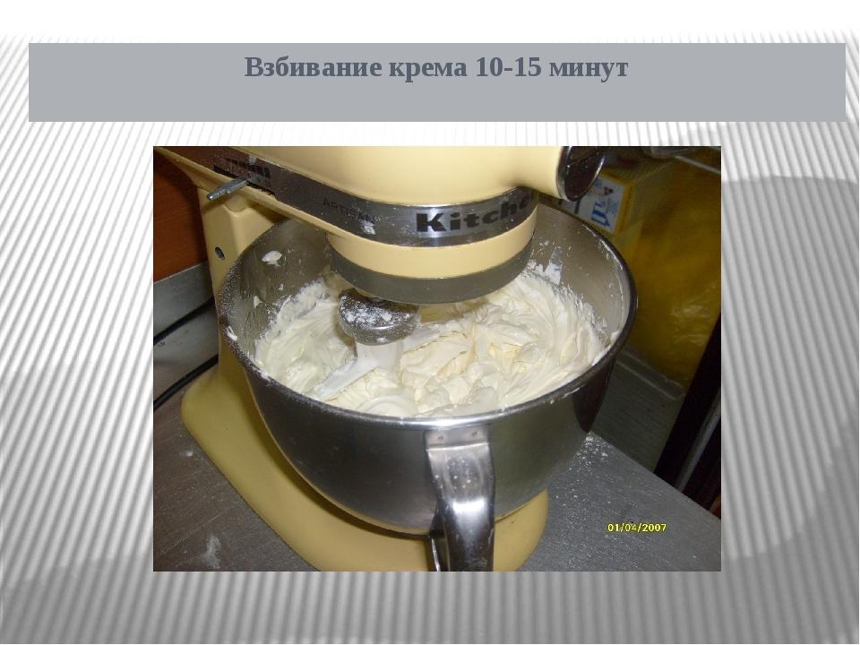 Взбивание крема 10-15 минут