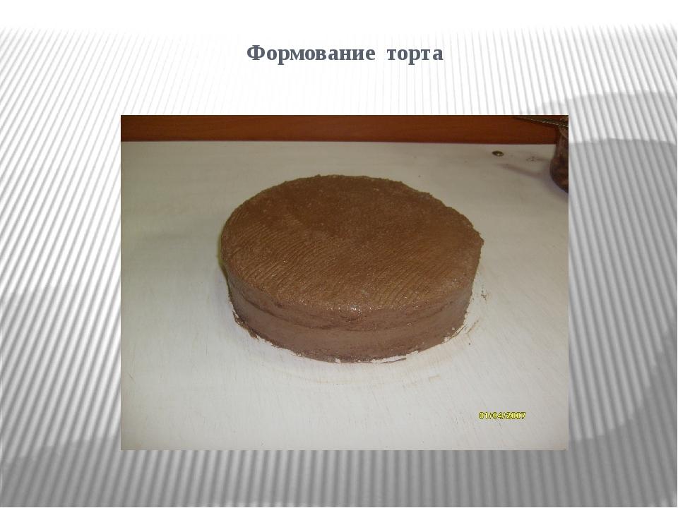 Формование торта