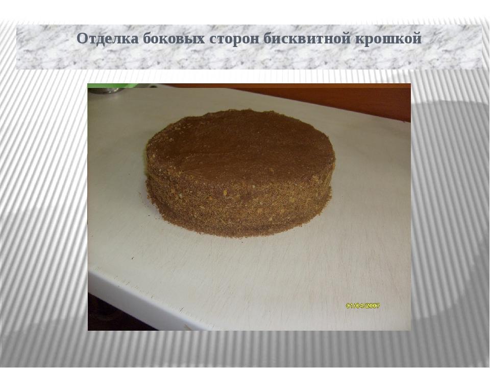 Отделка боковых сторон бисквитной крошкой