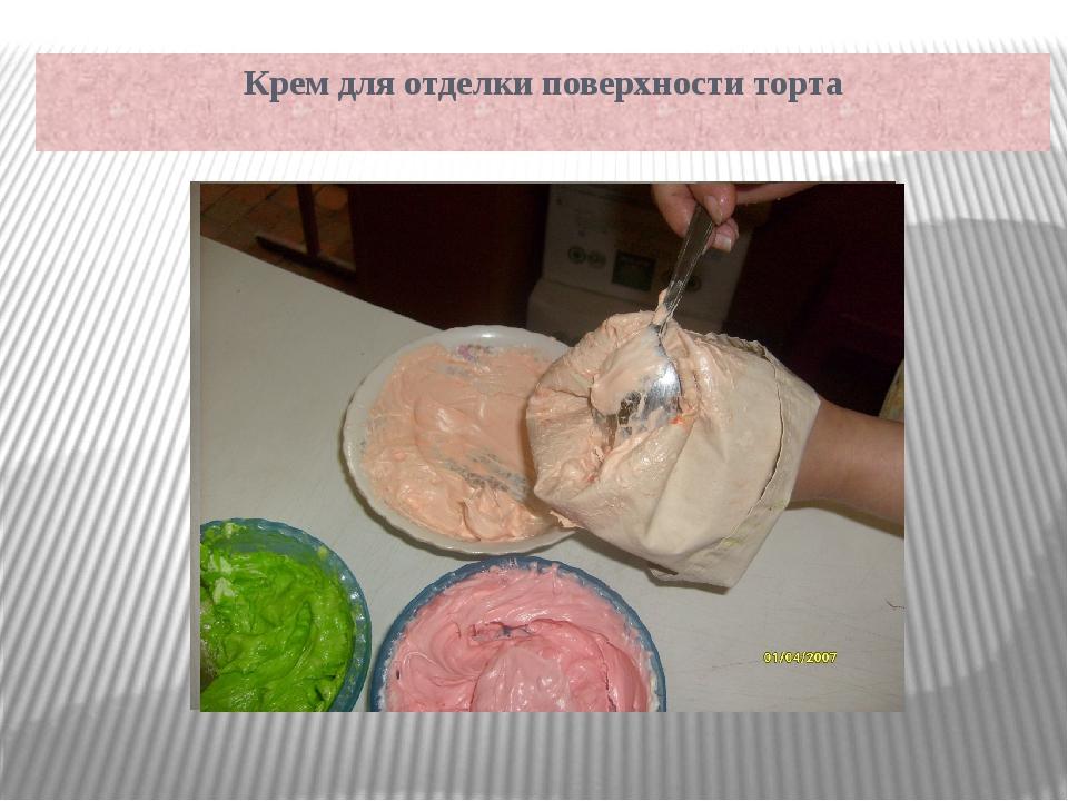 Крем для отделки поверхности торта