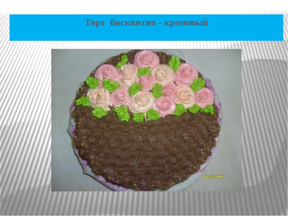 Торт бисквитный с кремом технология приготовления