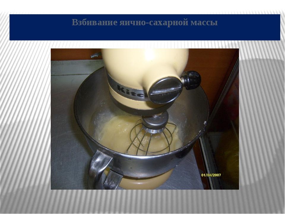 Взбивание яично-сахарной массы