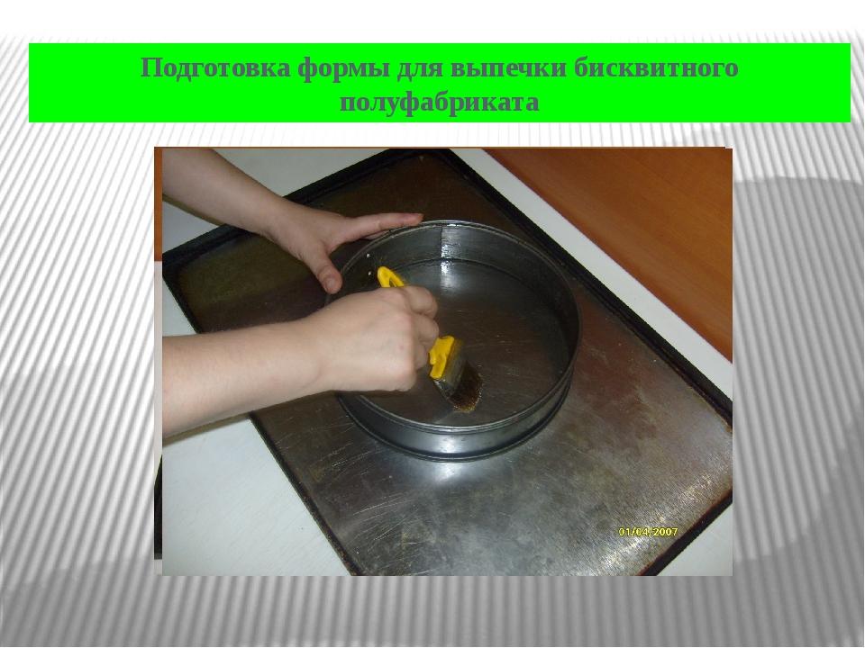 Подготовка формы для выпечки бисквитного полуфабриката