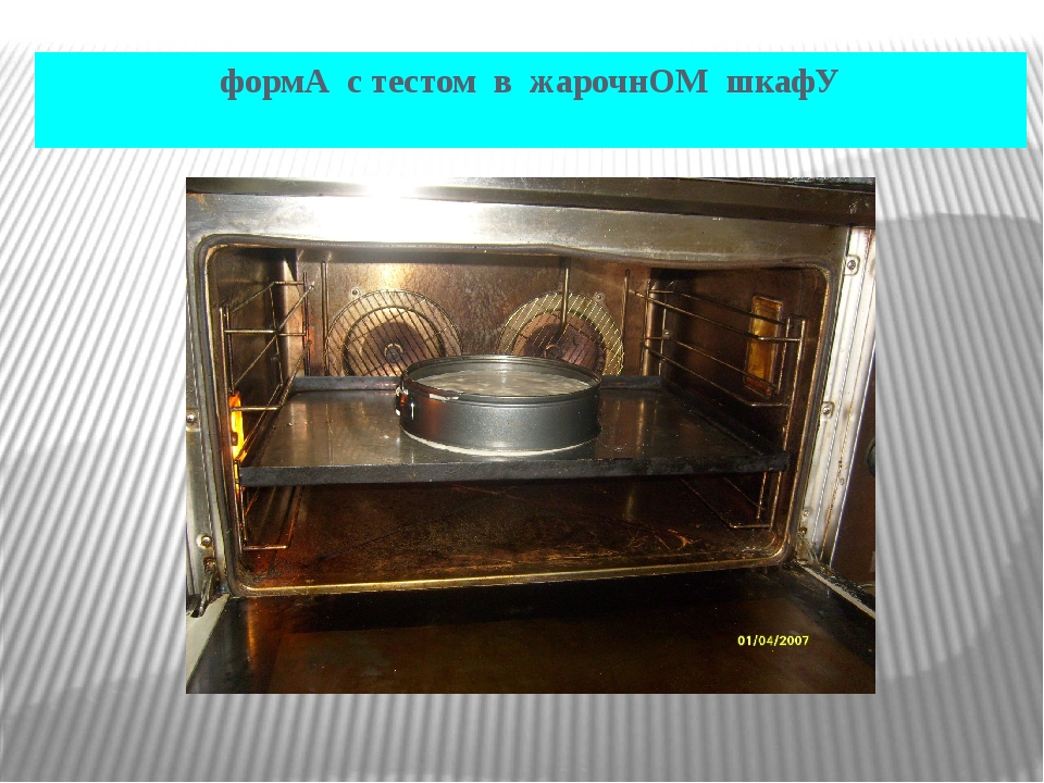формА с тестом в жарочнОМ шкафУ